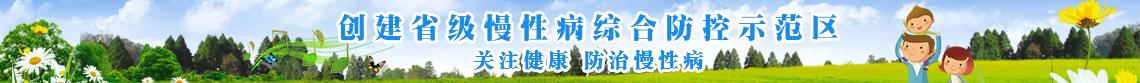 創建(jian)省(sheng)級慢性病綜合防控示(shi)範區