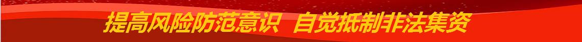 提高(gao)風險防範意識 自覺(jue)抵制非(fei)法集資