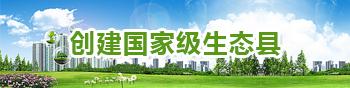 创建国家级生态县