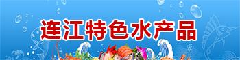 连江特色水产品