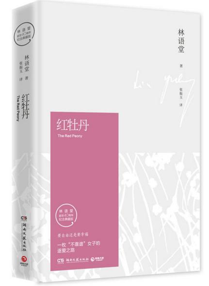红牡丹(林语堂逝世40周年纪念典藏版)(精)