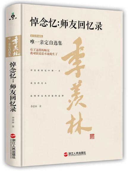 悼念忆--师友回忆录(精装珍藏版)(精)/季羡林唯一亲定自选集