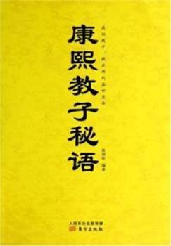 康熙教子秘语