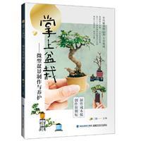 掌上盆栽:微型盆景制作与养护