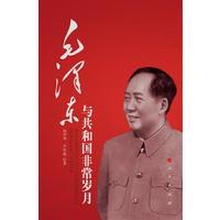 毛泽东与共和国非常岁月