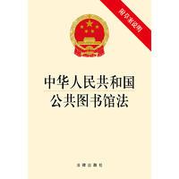中华人民共和国公共图书馆法