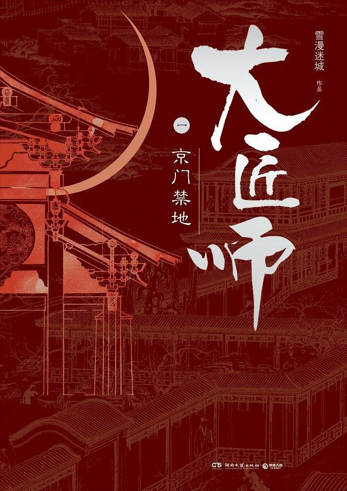 大匠师(1京门禁地)