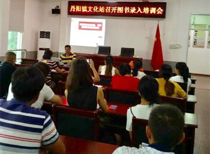 连江县图书馆为丹阳镇、东湖镇文化站提供图书业务培训