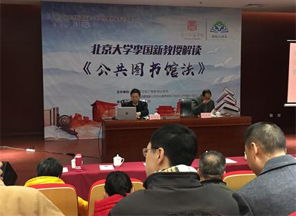 连江县图书馆组织全体职工集中学习《中华人民共和国公共图书馆法》