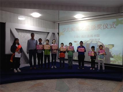"""连江县图书馆举办""""少儿阅读之星""""颁奖仪式"""
